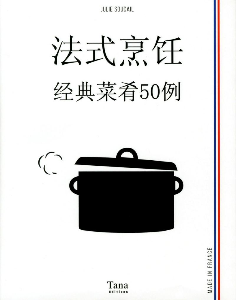 How to cook French cuisine - version chinoise